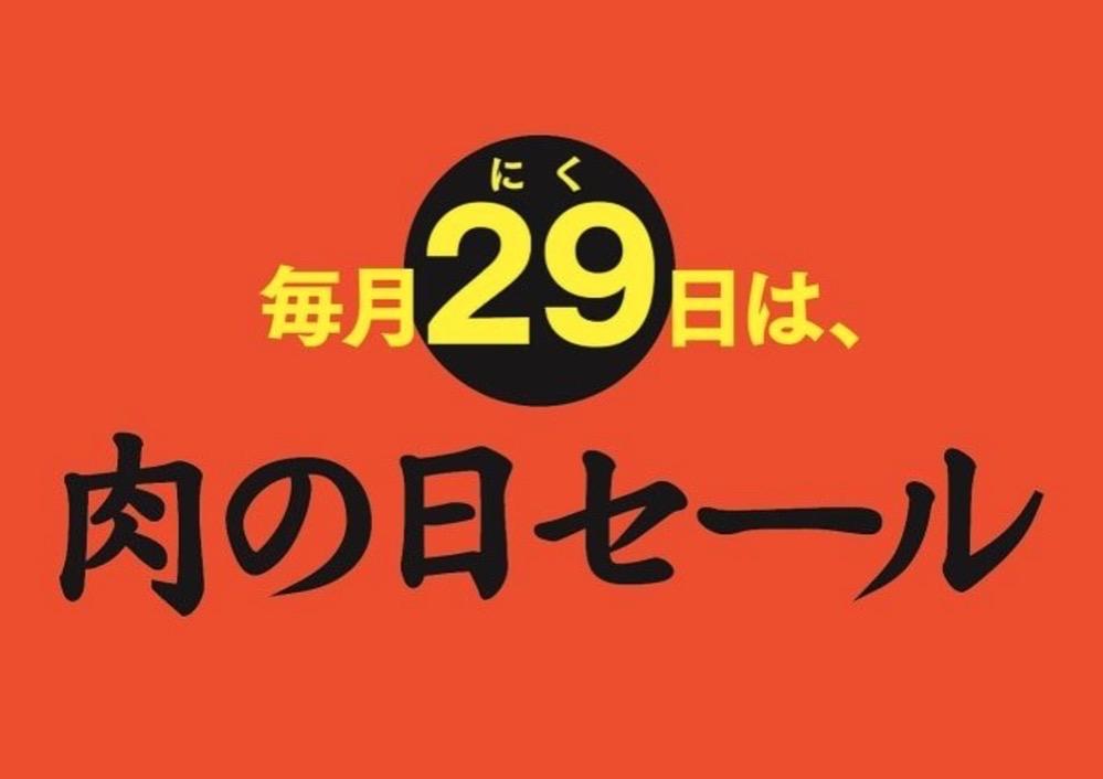 岩田屋久留米店 地下1階 食料品/アイミート