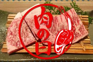 11月29日は「いい肉の日」久留米市周辺お得なセール・キャンペーンまとめ
