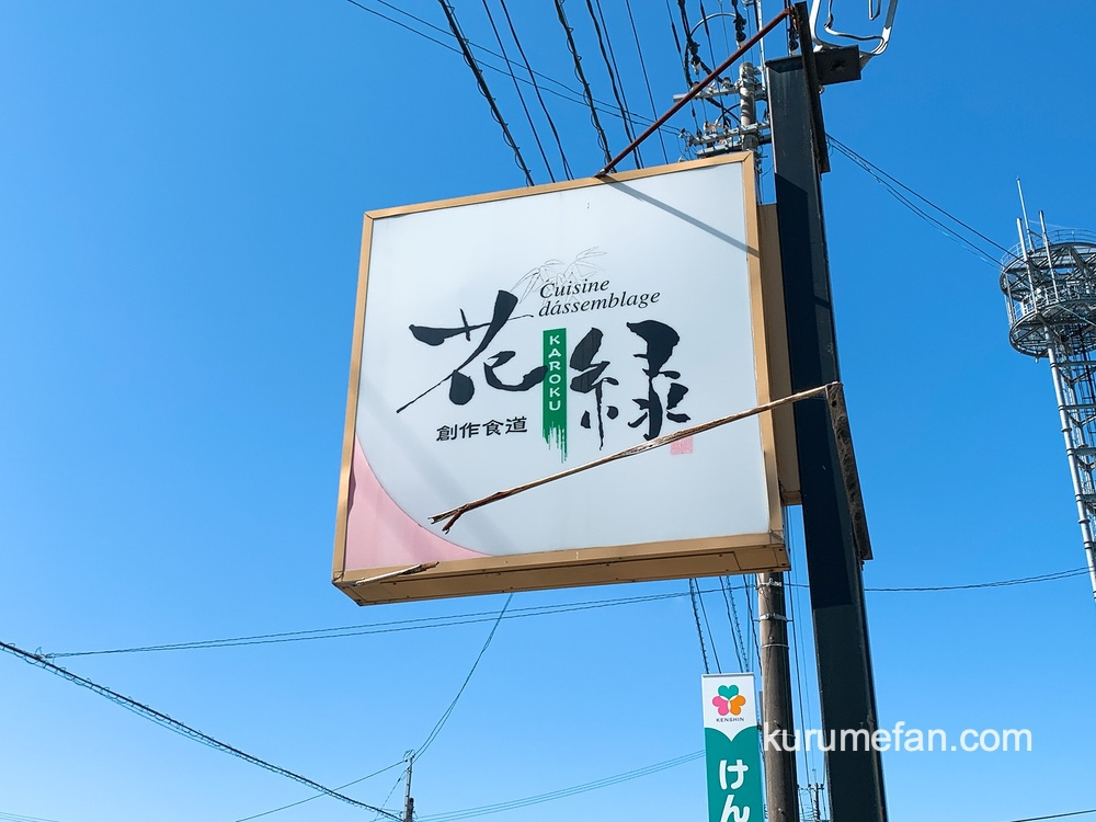 創作食道 花緑(かろく)店舗場所【久留米市北野町】