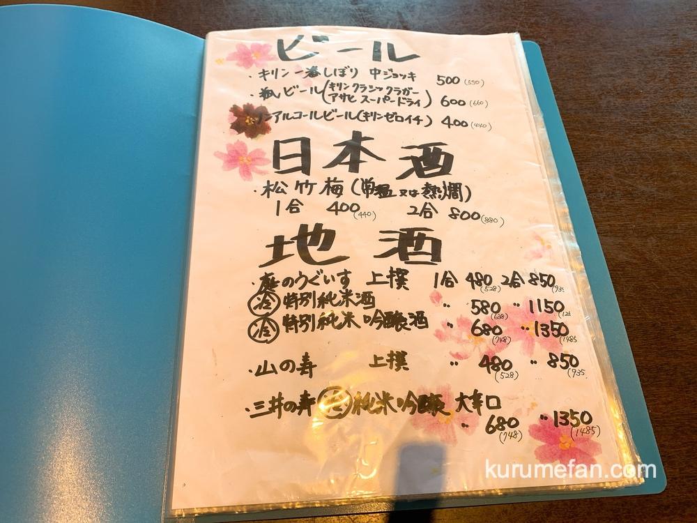 創作食道 花緑(かろく)ビール・日本酒・地酒メニュー表【久留米市北野町】