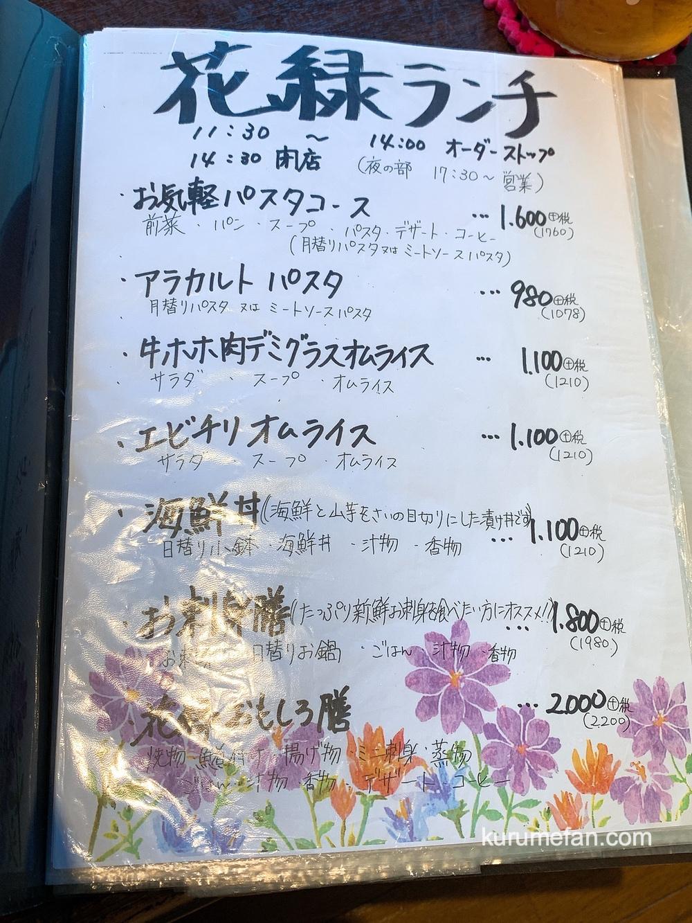 創作食道 花緑(かろく)ランチメニュー【久留米市北野町】
