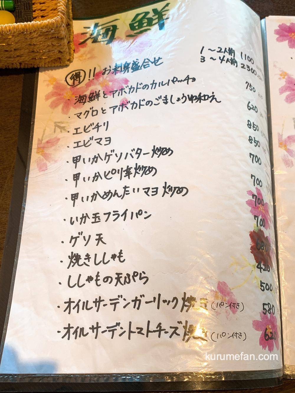 創作食道 花緑(かろく)海鮮メニュー表【久留米市北野町】