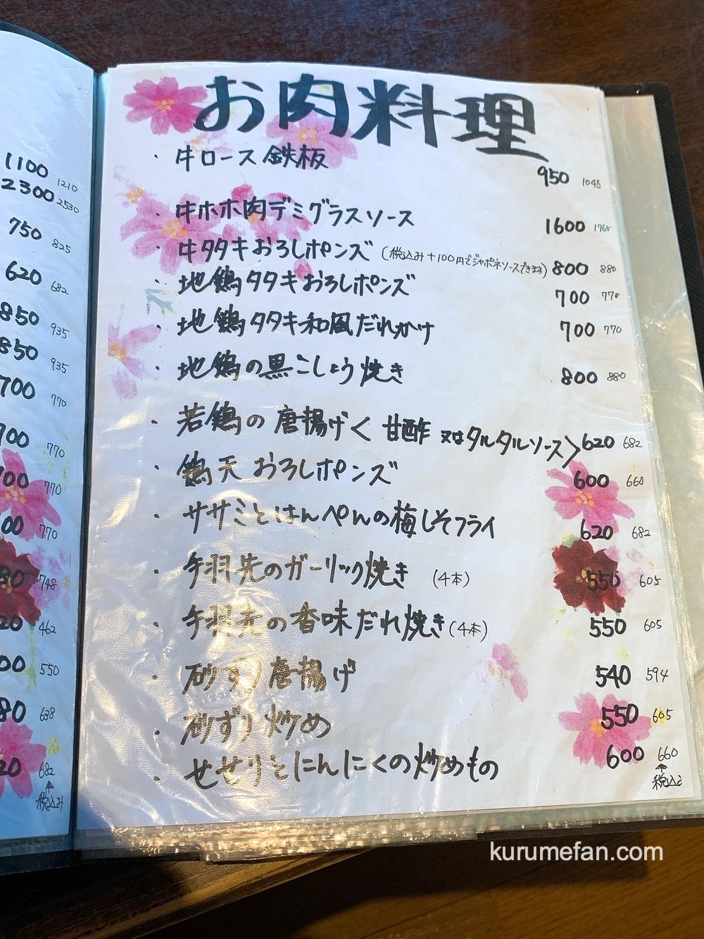 創作食道 花緑(かろく)お肉料理メニュー表【久留米市北野町】