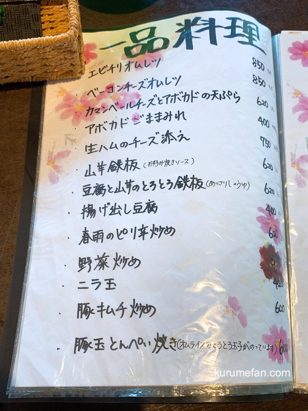 創作食道 花緑(かろく)一品料理メニュー表【久留米市北野町】