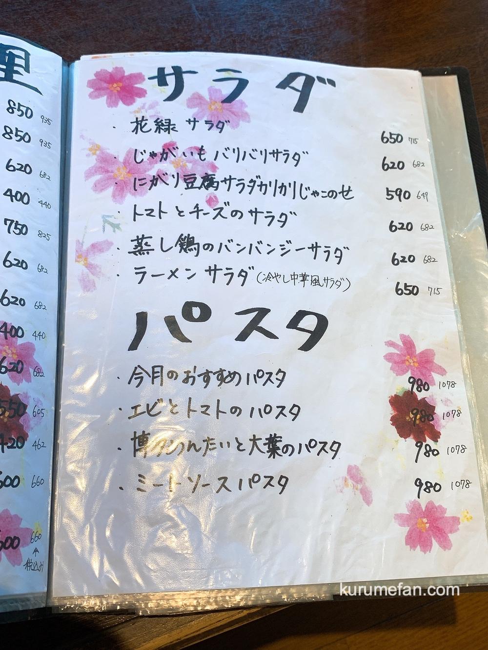 創作食道 花緑(かろく)サラダ・パスタメニュー表【久留米市北野町】
