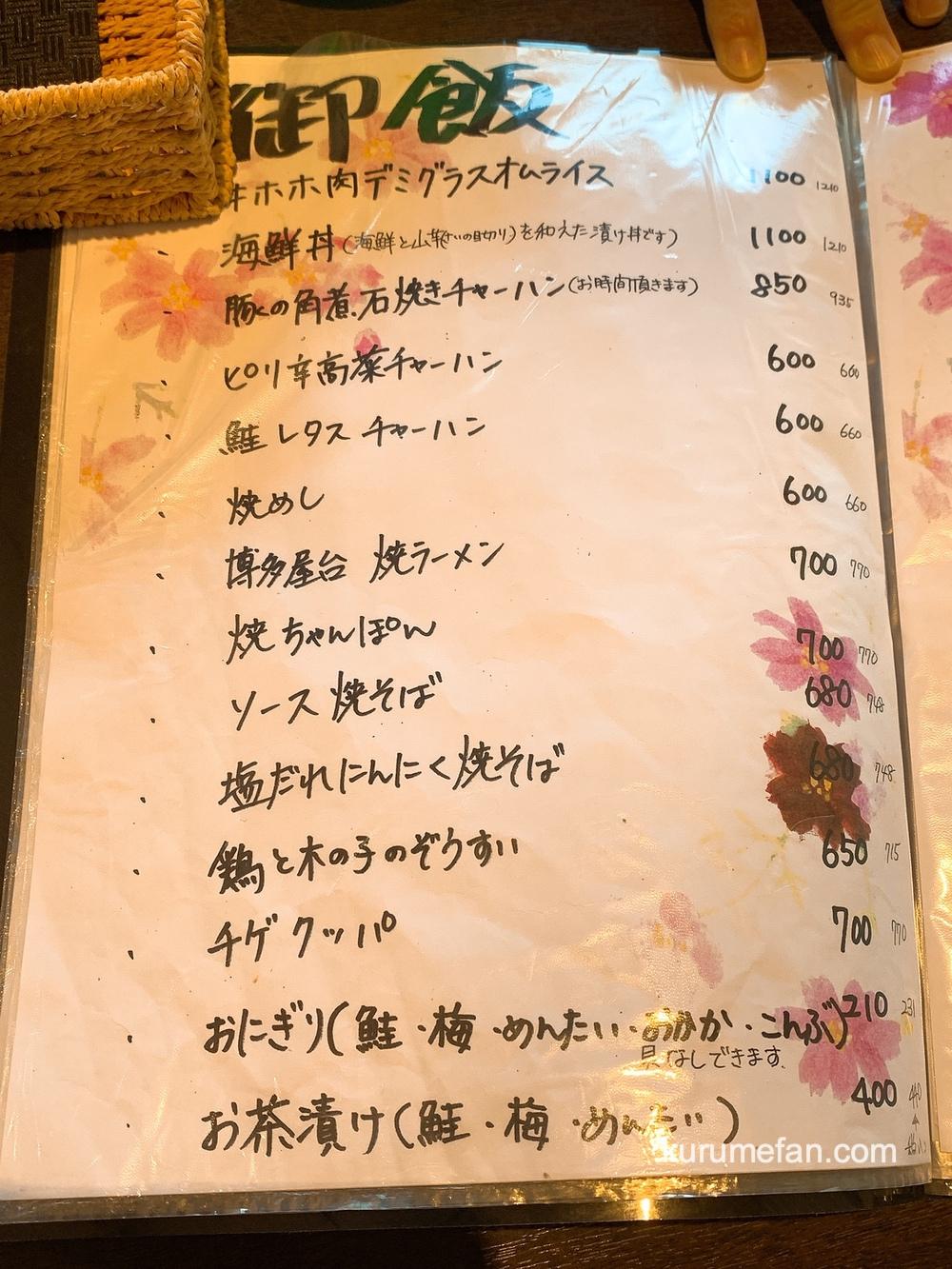 創作食道 花緑(かろく)御飯メニュー表【久留米市北野町】