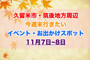 久留米市・筑後地方周辺 今週末行きたいイベントまとめ【11月7日~8日】