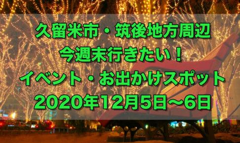 久留米市・筑後地方周辺 今週末行きたいイベントまとめ【12月5日〜6日】