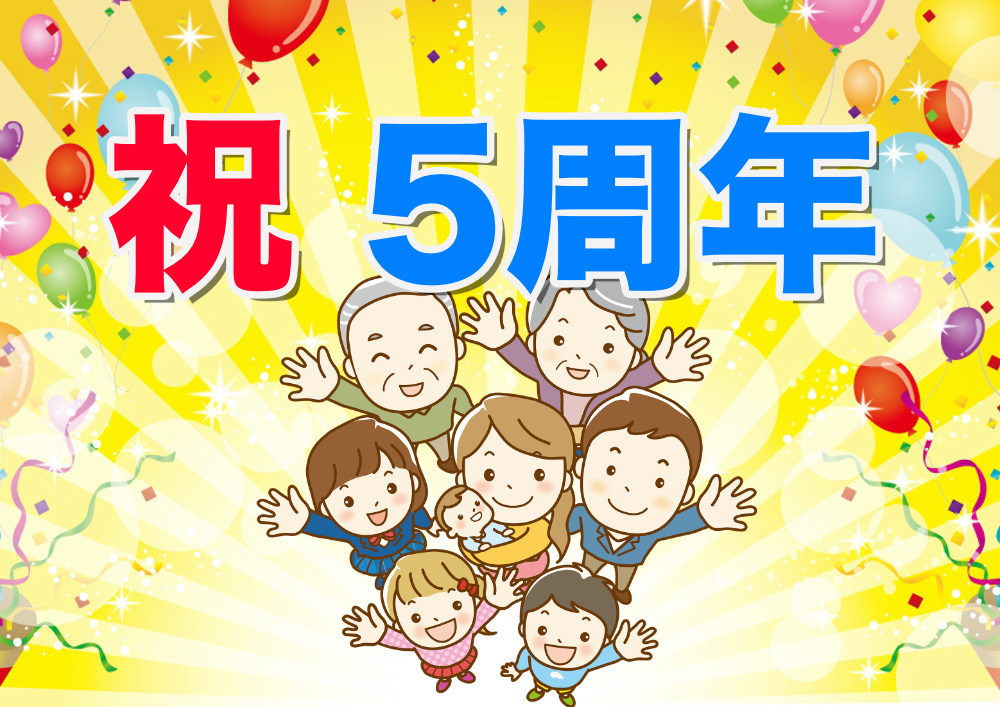 久留米ファン 祝5周年!累計3,300万アクセス突破!!皆さんありがとう