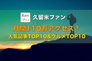 久留米ファン 2020年10月は110万アクセス 人気記事TOP10&グルメTOP10