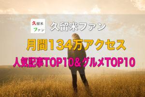 久留米ファン 2020年11月は134万アクセス 人気記事TOP10&グルメTOP10
