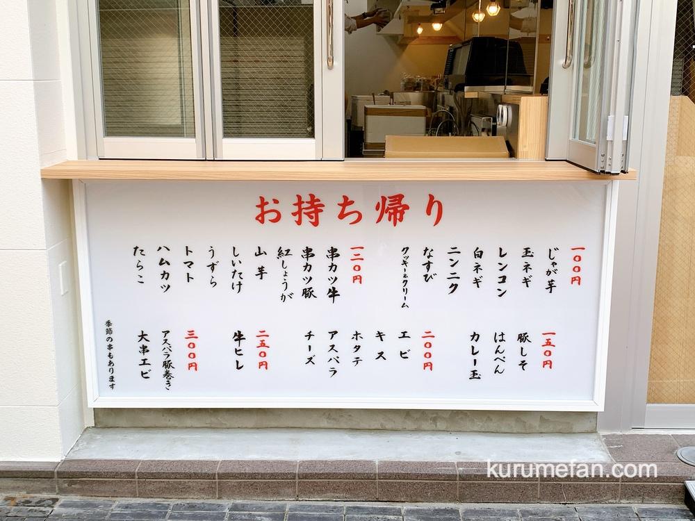 串カツ田中 西鉄久留米店 お持ち帰りメニュー
