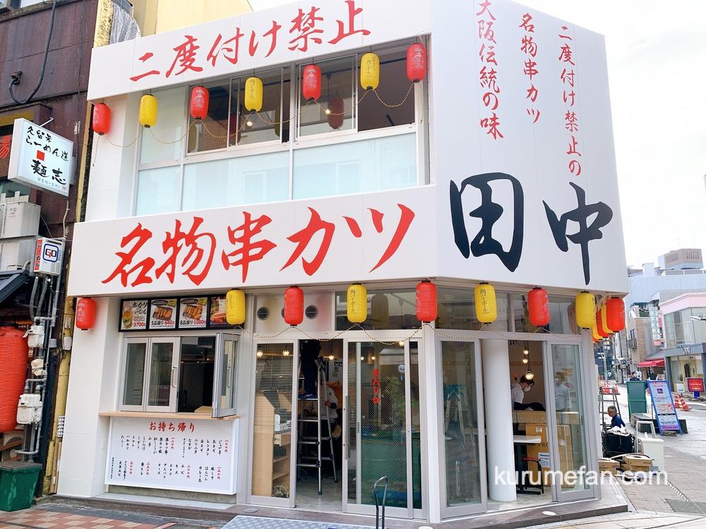 串カツ田中 西鉄久留米店 11月25日オープン!お持ち帰りもできる