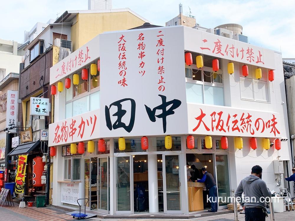 串カツ田中 西鉄久留米店 店舗場所 福岡県久留米市東町39−1