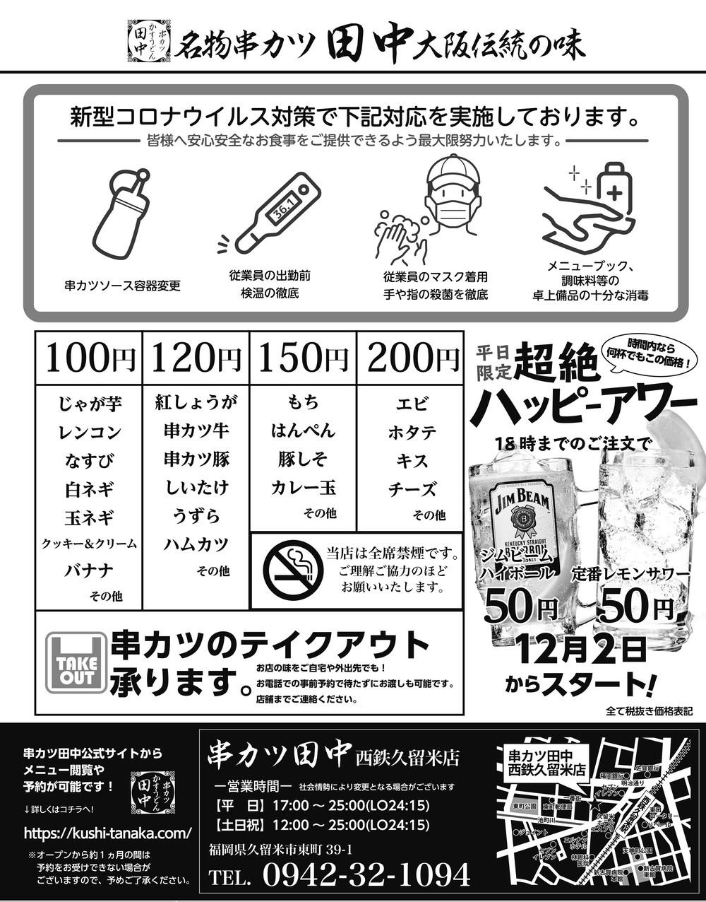 串カツ田中 西鉄久留米店 11月25日オープン!全国で人気の串カツ店が筑後地方初出店