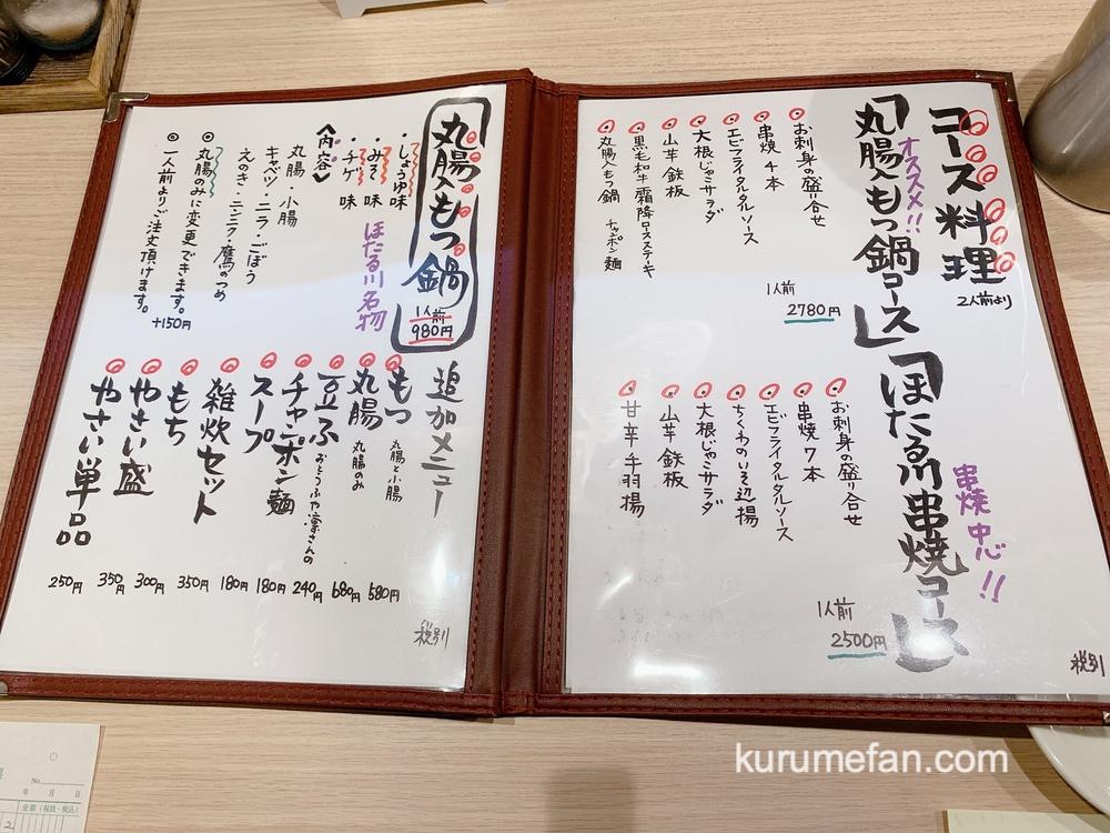 久留米市 串焼 ほたる川 コース料理 丸腸もつ鍋コース・ほたる川串焼コースメニュー