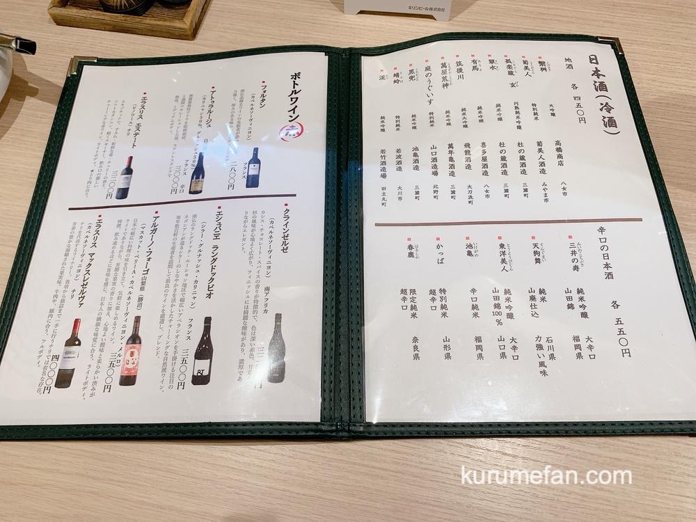 久留米市 串焼 ほたる川 日本酒・ボトルワインメニュー