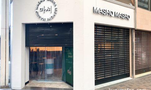 MASHO MASHO(マショマショ)久留米市一番街に韓国料理店が12月オープン