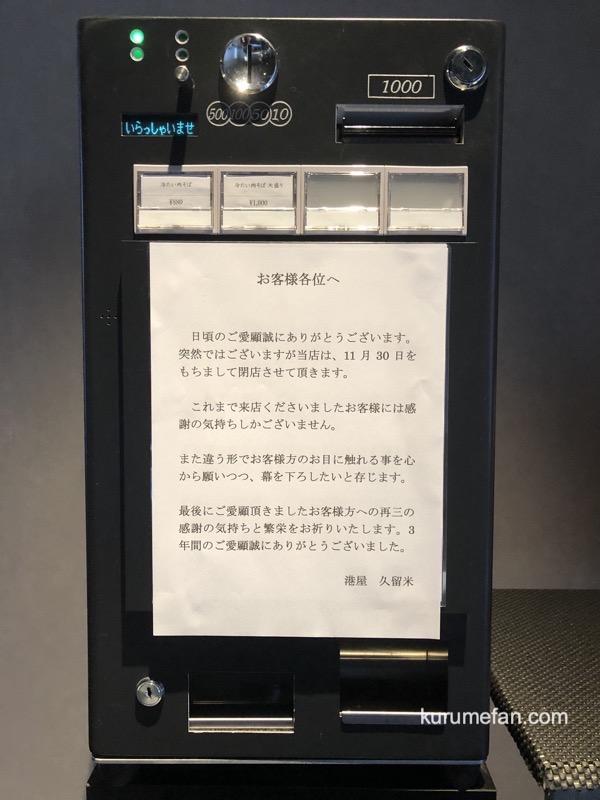 港屋久留米 閉店のお知らせ