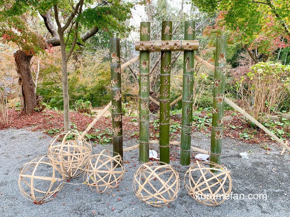 小郡市 かえる寺(如意輪寺)竹灯籠
