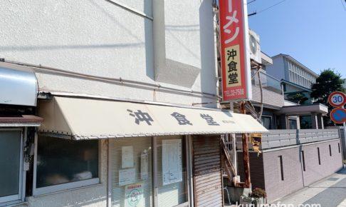 久留米市「沖食堂」が休業に 2021年7月頃に移転オープン【老舗ラーメン店】