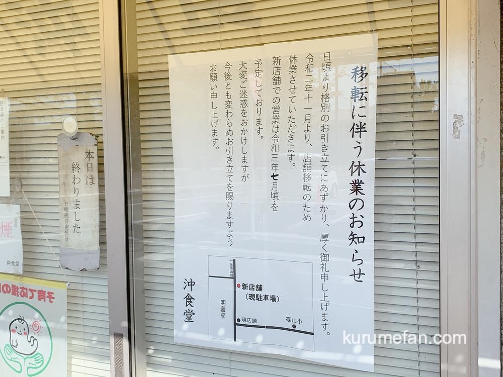 沖食堂「移転に伴う休業のお知らせ」久留米市 老舗ラーメン店