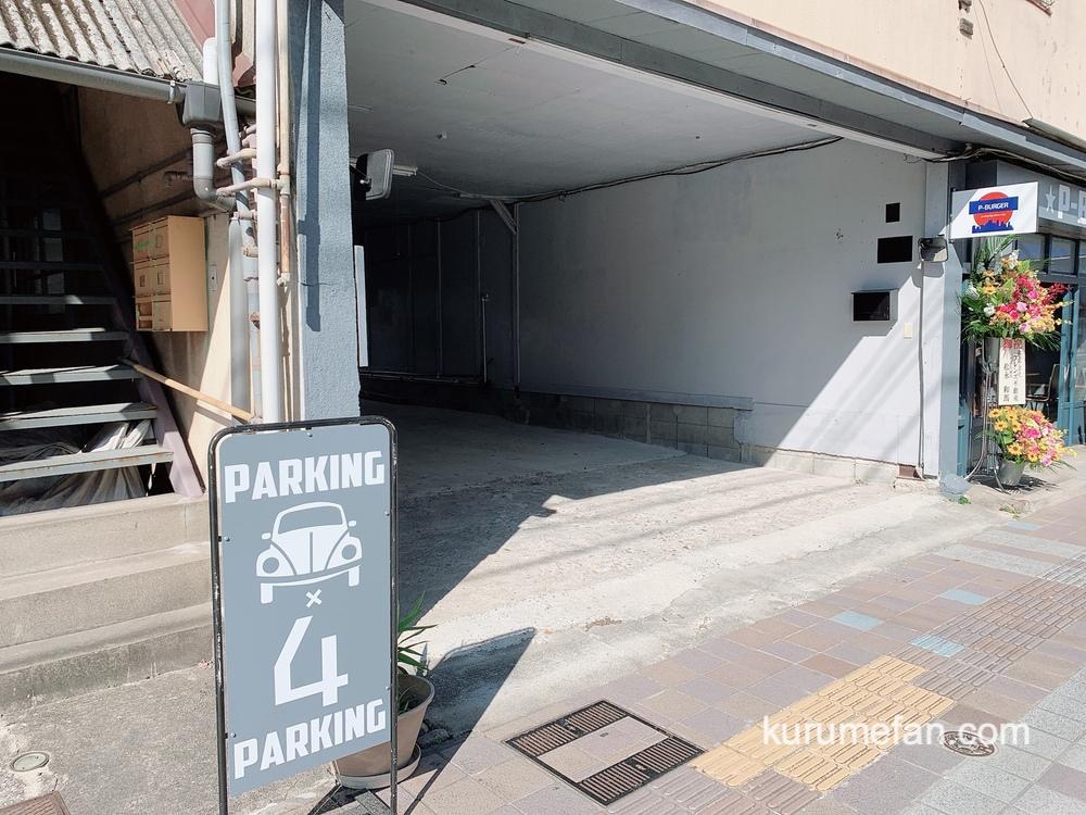 久留米市 P-BURGER(ピーバーガー)駐車場(4台完備)