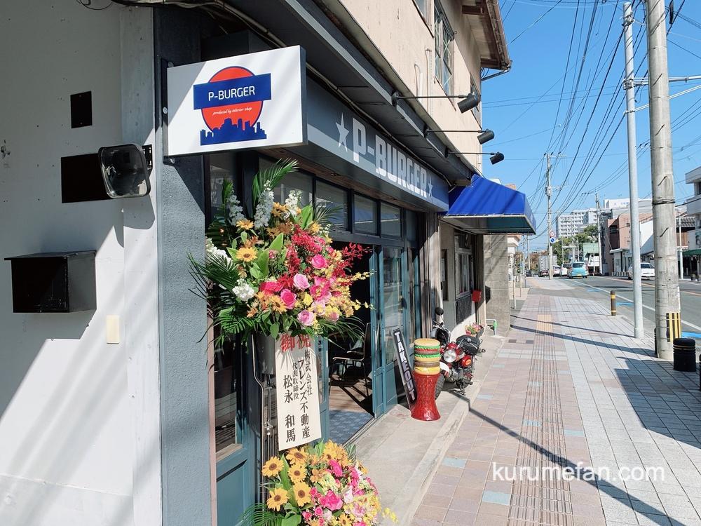 P-BURGER(ピーバーガー)店舗場所 久留米市篠山町 医大通りにオープン