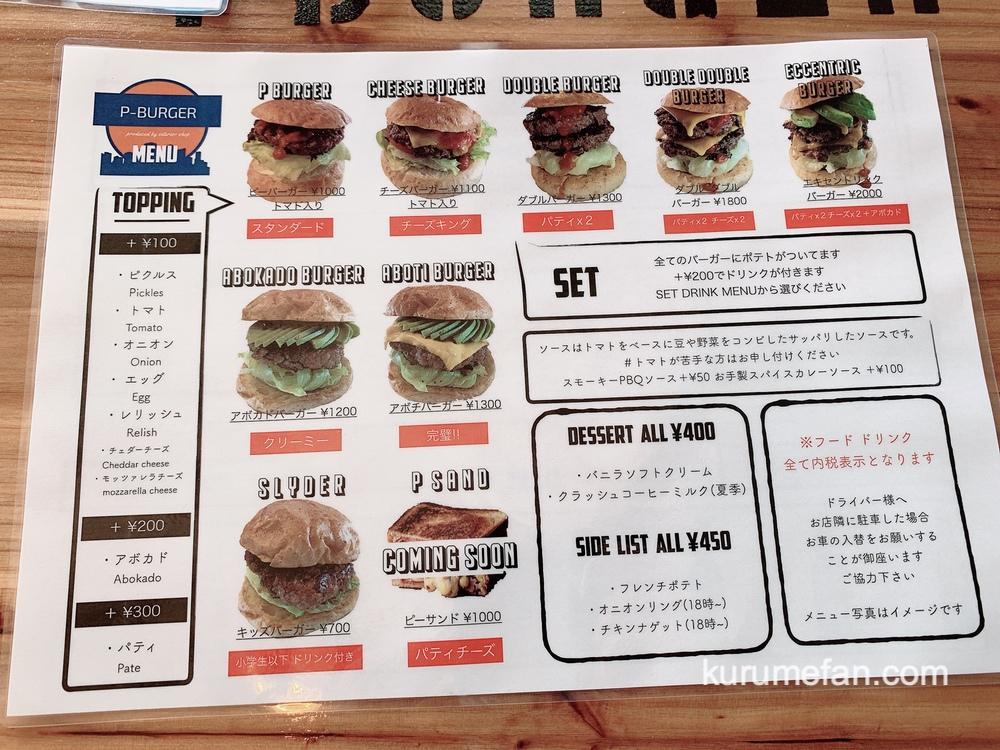 久留米市 P-BURGER(ピーバーガー)ハンバーガーメニュー表