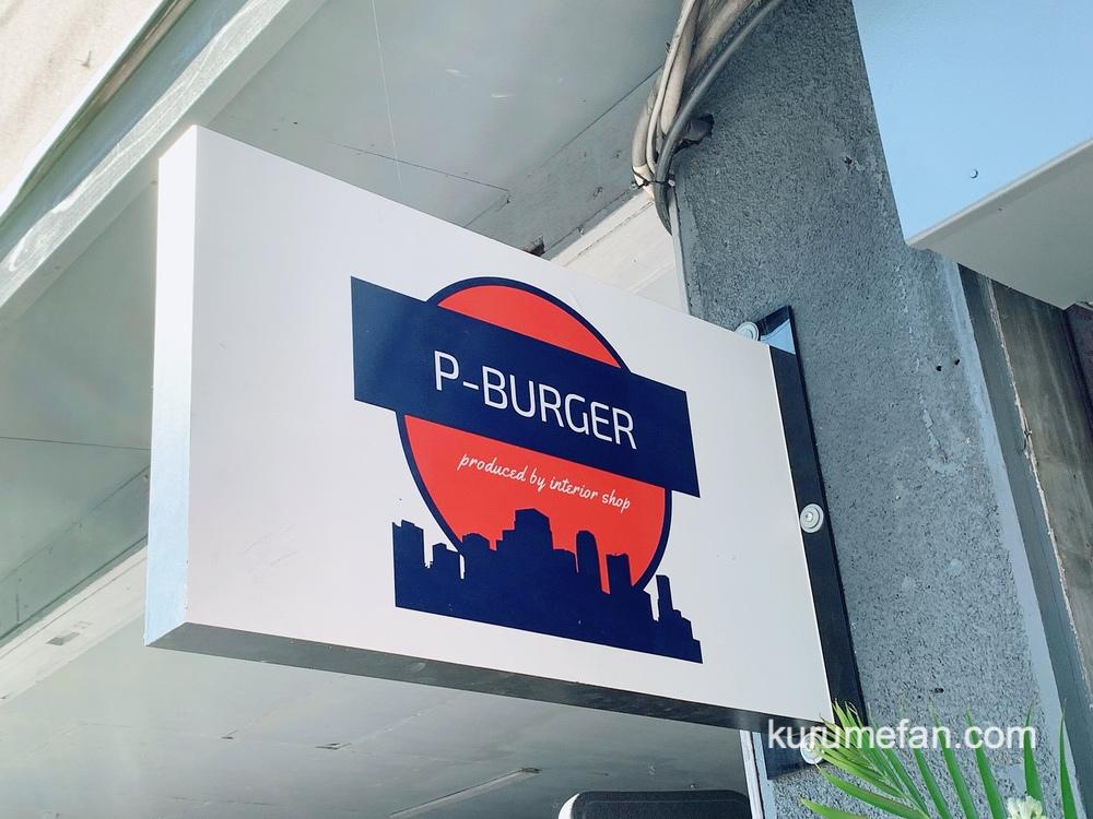 P-BURGER(ピーバーガー)久留米市篠山町247-4