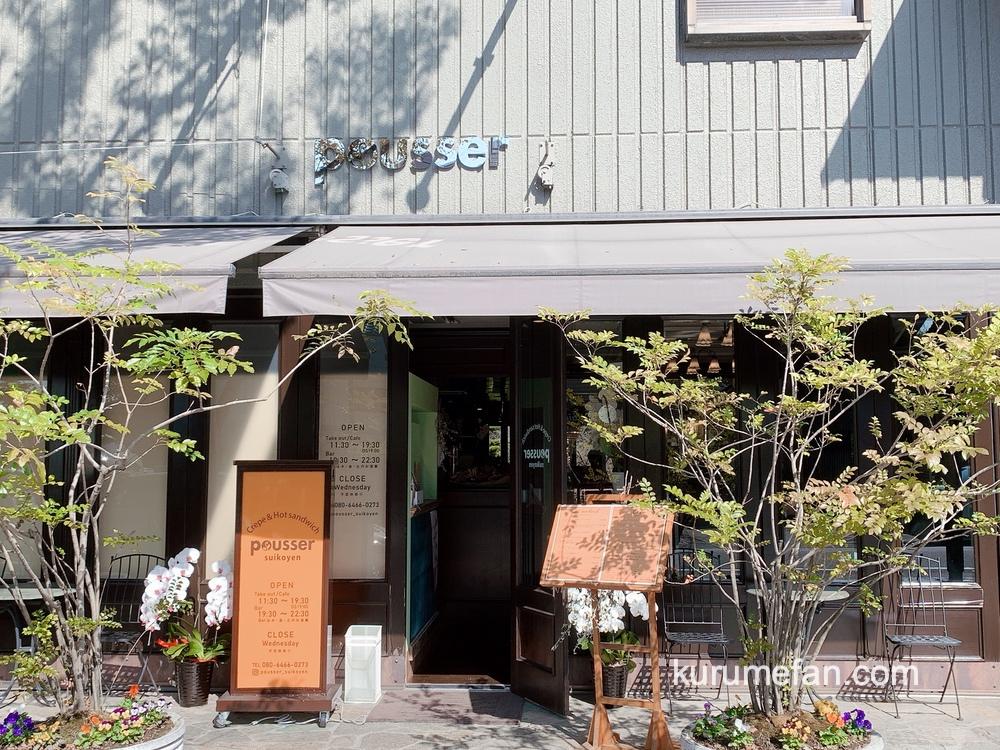 pousser suikoyen(プセ萃香園)創業明治15年 萃香園ホテル1階ロビーフロア