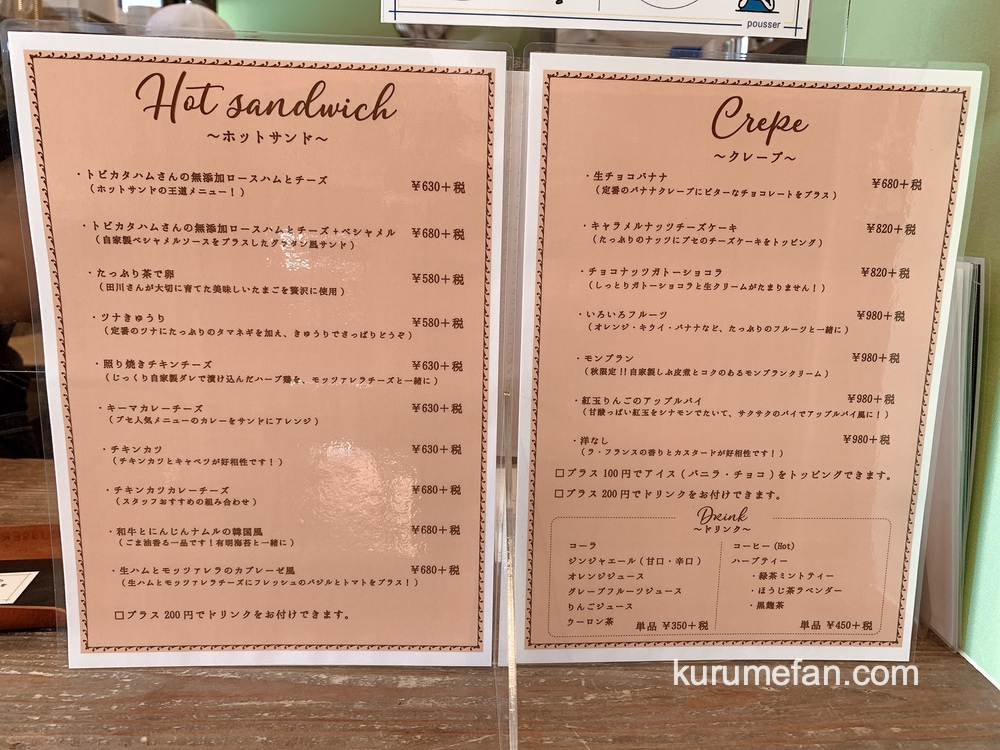 pousser suikoyen(プセ萃香園)久留米市 ホットサンド・クレープメニュー