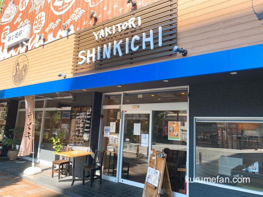 焼き鳥と蒸し料理の店 しん吉 本店 店舗情報
