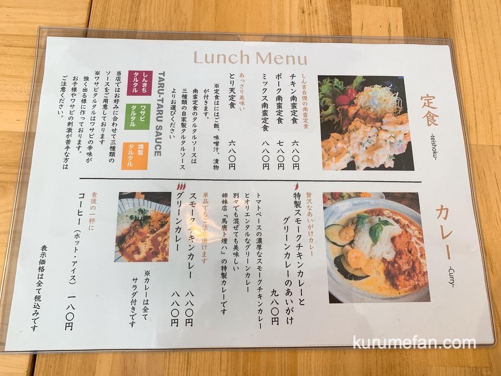 しん吉 ランチメニュー 定食・カレー