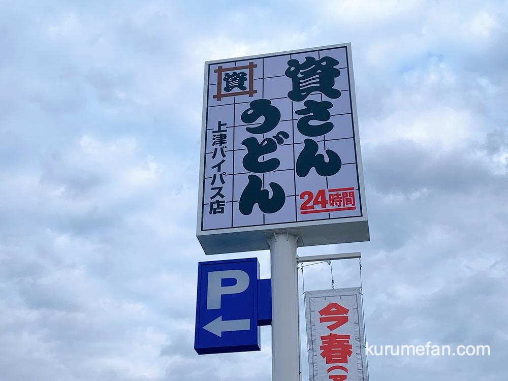 資さんうどん上津バイパス店 久留米市に2月下旬オープン予定!筑後地方初出店