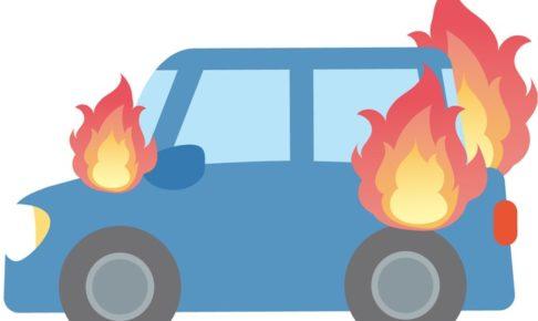 久留米市東合川5丁目 御堂島公園北側付近で車両火災【火事情報】