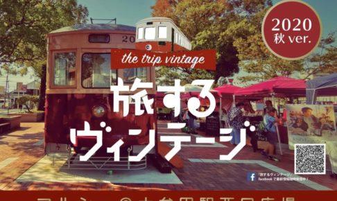 マルシェ「旅するヴィンテージ」大牟田駅西口広場でパンや雑貨などの販売