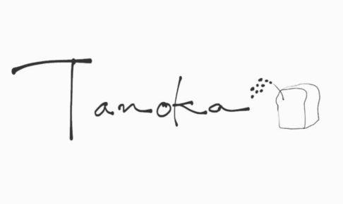 酵母工房 田の香 八女市に天然酵母パン屋さんが11月オープン!