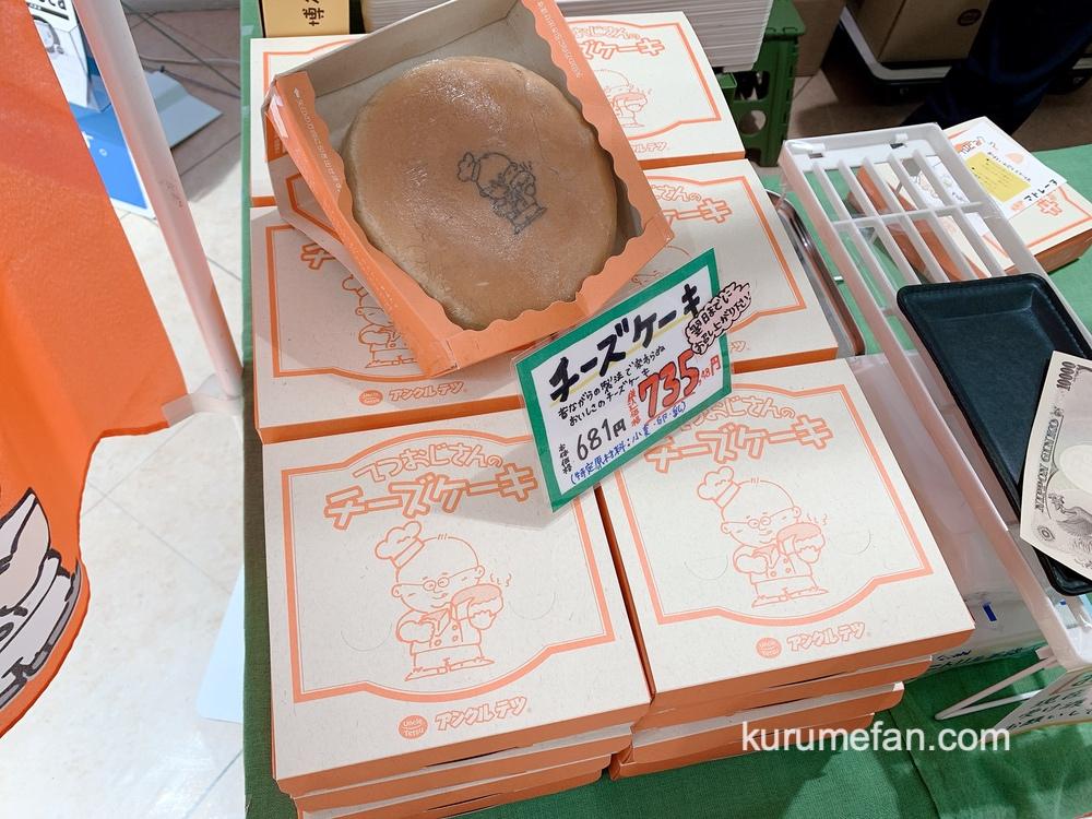 てつおじさんの店 エマックスクルメ ながらの製法で変わらぬおいしさの「チーズケーキ 735円(税込)」