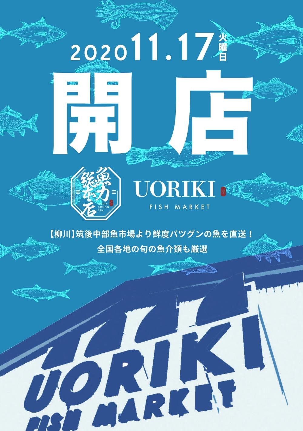 魚屋 UORIKI(うおりき)久留米市に11月17日オープン・開店