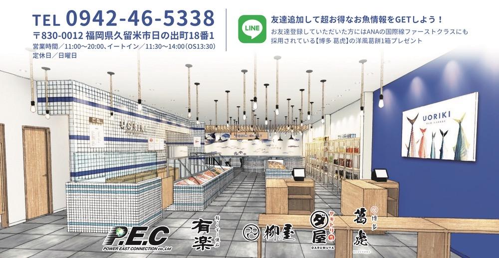 魚屋 UORIKI(うおりき)久留米市 営業時間・店休日 店舗情報