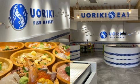 UORIKI 久留米市に鮮度抜群の魚屋が11月17日オープン!海鮮食堂も併設