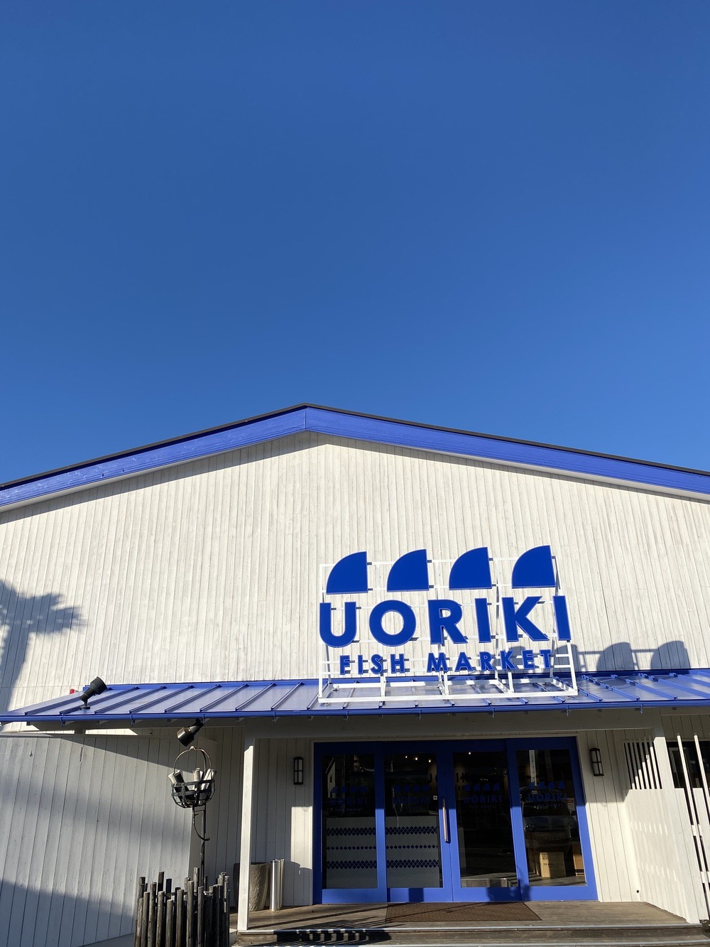 UORIKI(うおりき)店舗外装