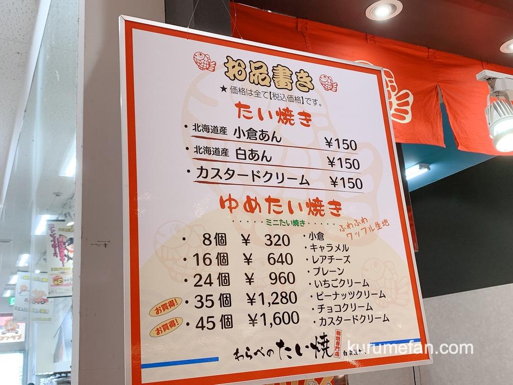 わらべのたい焼 ゆめタウン久留米店 たい焼きメニュー・お品書き
