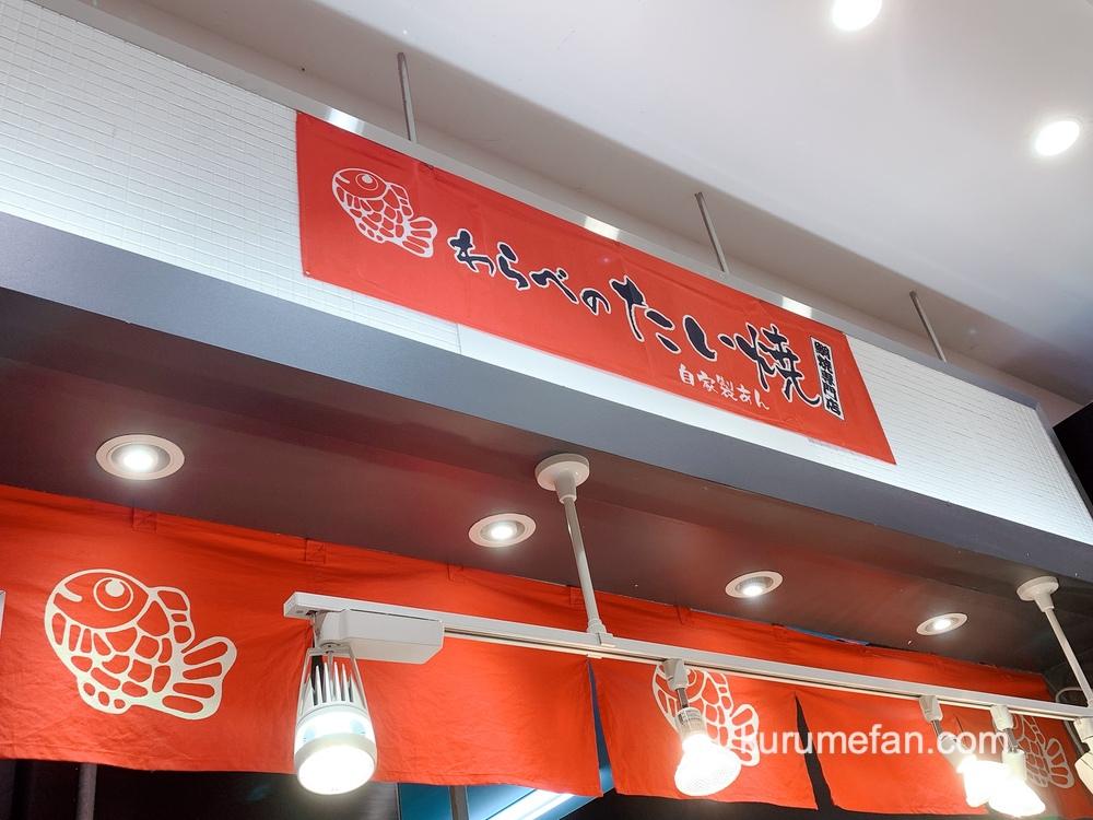 わらべのたい焼 ゆめタウン久留米店 営業時間