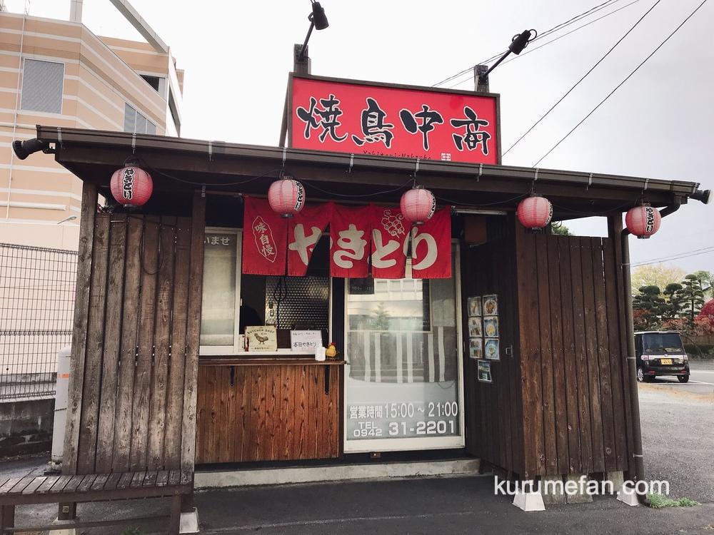 焼鳥中商(なかしょう)店舗場所 久留米市野中町