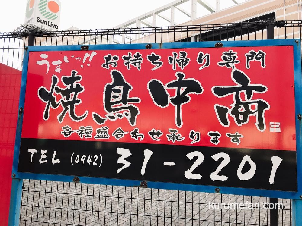 焼鳥中商(なかしょう)店舗場所 久留米市野中町 看板