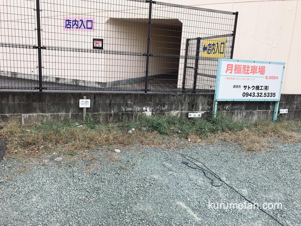 焼鳥中商(なかしょう)駐車場 久留米市野中町