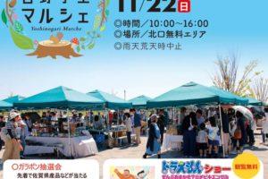 吉野ヶ里マルシェ 県内外より色々なお店が出店!ドラえもんショーも開催