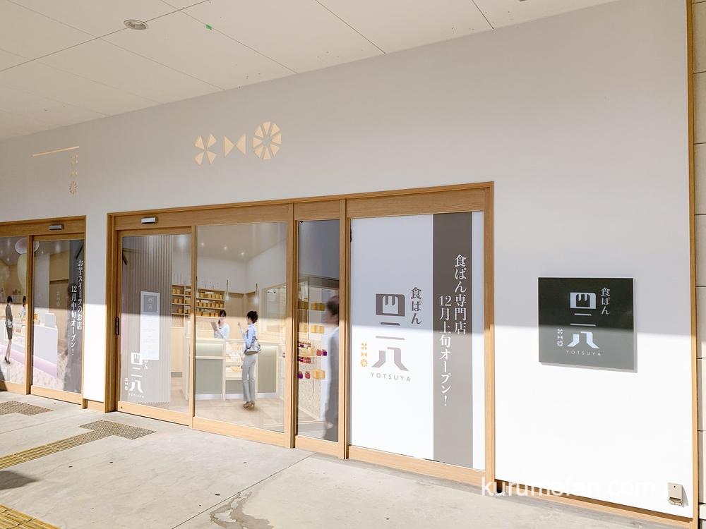 食パン 四二八(よつや)久留米市諏訪野町に食パン専門店 12月4日オープン
